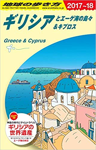Chikyu no Arukikata [ Greece & Cyprus 2017-2018 ] Travel JPN