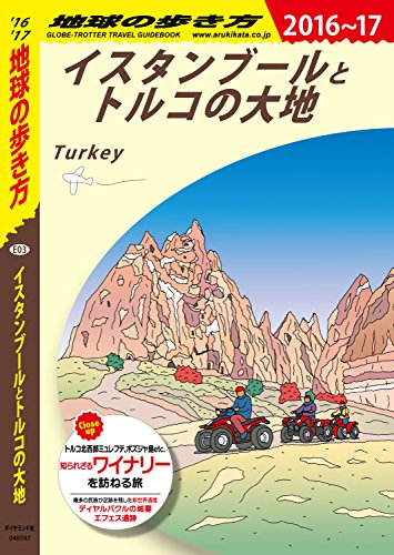Chikyu no Arukikata [ Turkey 2016-2017 ] Travel Guide JPN