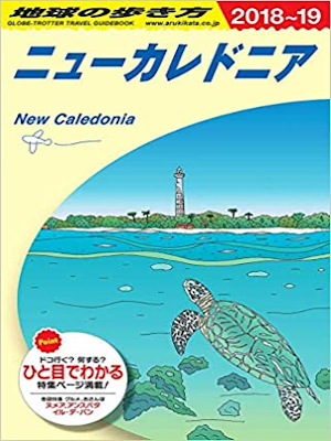 Chikyu no Arukikata [ New Caledonia 2018-2019 ] Travel Guide JPN