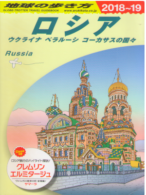 [ Chikyu no Arukikata Russia 2018-2019 ] Travel Guide JPN