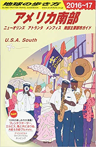 Chikyu no Arukikata [ U.S.A. South 2016-2017 ] Travel Guide JPN