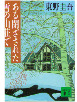 Keigo Higashino [ Aru Tozasareta Yuki no Sanso de ] Fiction JPN
