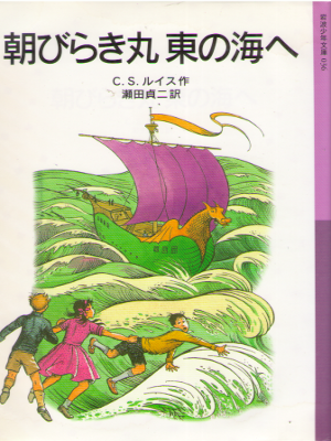C.S. Lewis [ The Voyage Of Dawn Treader ] Kids JPN