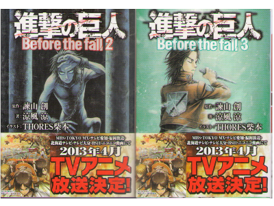 Hajime Isayama [ Attack On The Titan Before the fall v.2+3 ] JPN