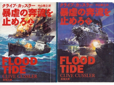 Clive Cussler [ Flood Tide ] Fiction JPN edit.