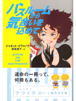 Janet Evanovich [ eleven on Top ] Fiction JPN edit.