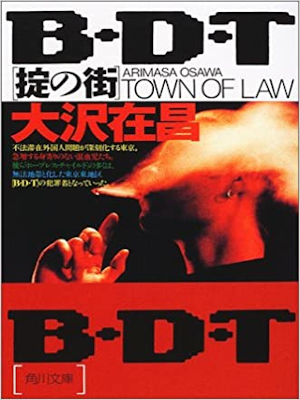 Arimasa Osawa [ B.D.T Okite no Machi ] Fiction JPN 2001 Bunko