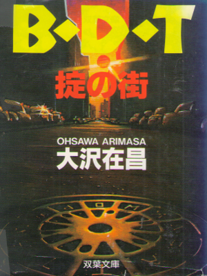 Arimasa Osawa [ B.D.T Okite no Machi ] Fiction JPN Futaba Bunko