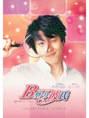 [ B-gata no Kareshi ] DVD Movie Korean / Japanese NTSC2