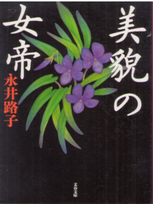 Michiko Nagai [ Bibou no Jotei ] Historical Fiction JPN Bunko