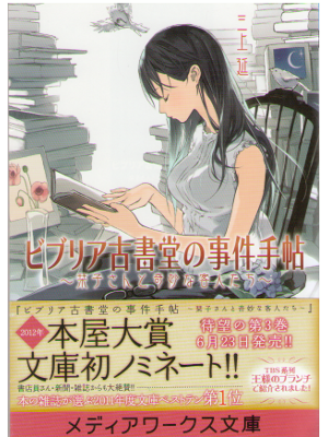 En Mikami [ Bibulia Koshodo no Jiken Techo ] Fiction / JPN