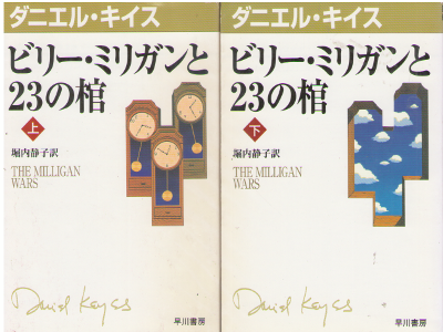 Daniel Keyes [ The Milligan Wars ] Non Fiction JPN Bunk