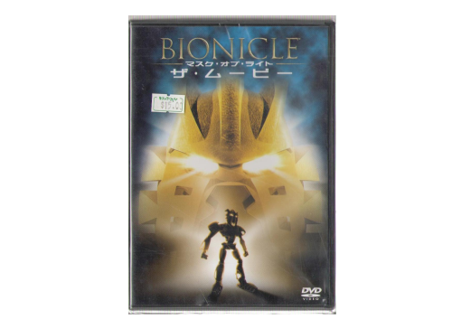 [ BIONICLE The Movie ] DVD Movie