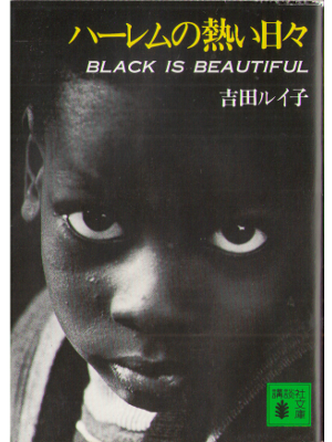 Ruiko Yoshida [ Black is beautiful ] Non Fiction, JPN, Bunko