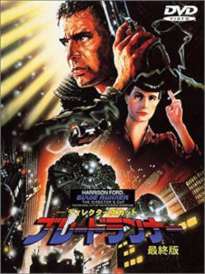 [ BLADE RUNNER The Director's Cut ] DVD Movie Japan Edition NTSC