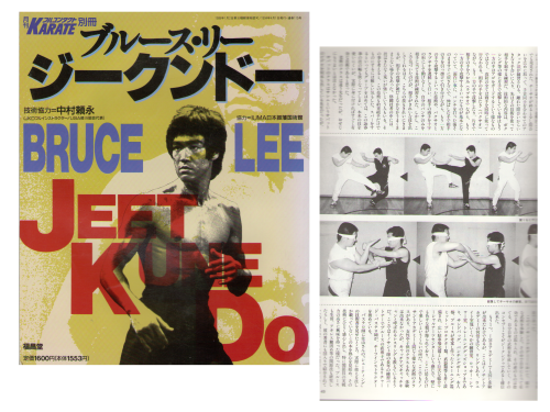Monthly KARATE [ Bluce Lee Jeet Kune Do ] Magazine / Sports