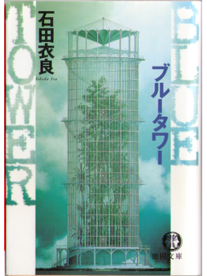 Ira Ishida [ Blue Tower ] Fiction JPN