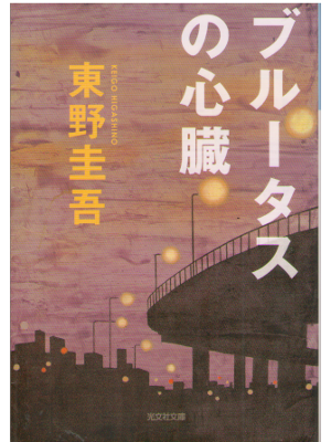Keigo Higashino [ Brutus no Shinzo ] Fiction / JP