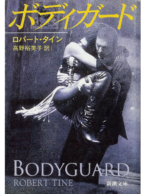 Robert Tine [ Bodyguard ] Fiction JPN edit.