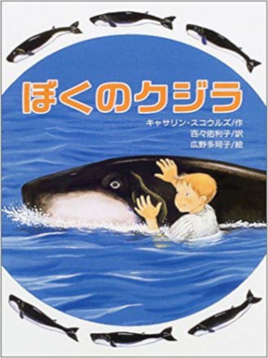Katherine Scholes [ The Boy And The Whale ] Kids Reading JPN HB