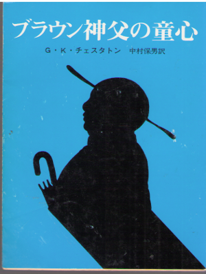G.K. Chesterton [ The Innocence of Father Brown ] Fiction JPN