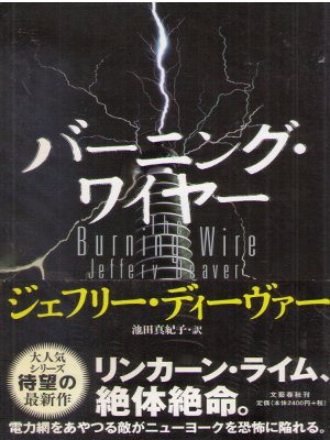 Jeffery Deaver [ Burning Wire ] Fiction JPN HB