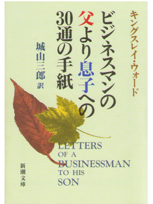 G.Kingsley Ward [ Letters Of A Businessman To His Son ] JPN