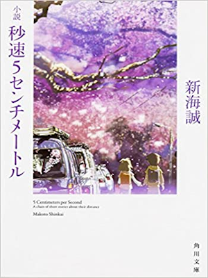 Makoto Shinkai [ Novel 5 Centimeters per Second ] Fiction JPN