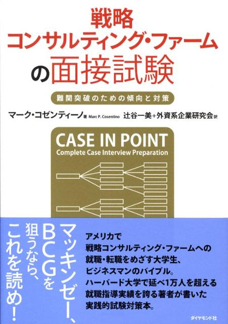 Marc P. Consentino [ CASE IN POINT ] JPN