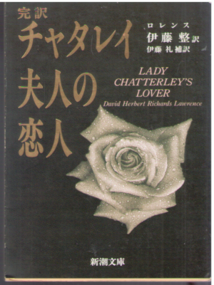 Lawrence [ Lady Chatterley's Lover ] Fiction JPN Bunko NCE