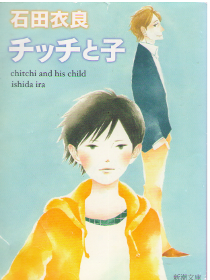 Ira Ishida [ Chicchi to Ko ] Fiction / JPN
