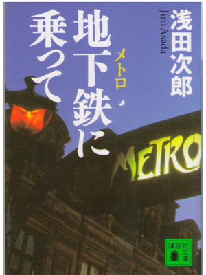 Jiro Asada [ Metro ni Notte ] Fiction JPN