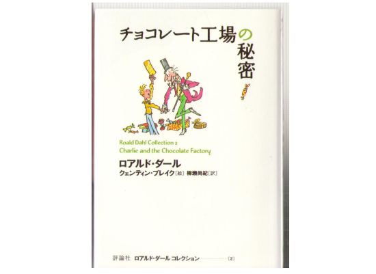Roald Darl [ Charlie and the Chocolate Factory ] Fiction JPN