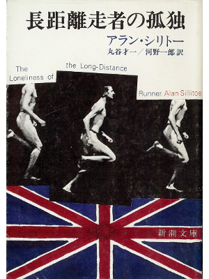 Alan Sillitoe [ Loneliness of the Long-Distance Runner ] JPN