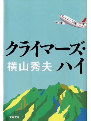 Hideo Yokoyama [ Climbers High ] Fiction JPN