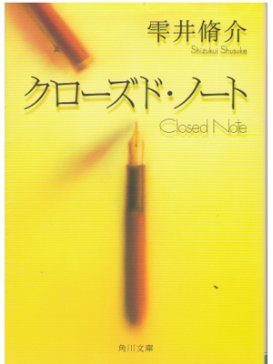 Shusuke Shizukui [ Closed Note ] Fiction, Japanese