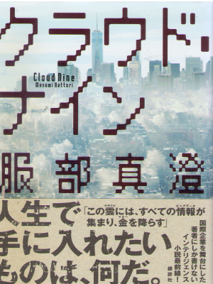 Masumi Hattori [ Cloud Nine ] Fiction JPN 2015 HB
