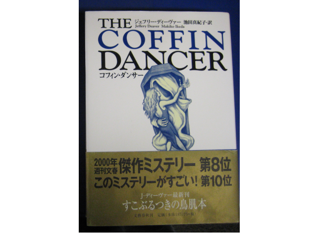 Jeffery Deaver [ The Coffin Dancer ] Fiction / JPN