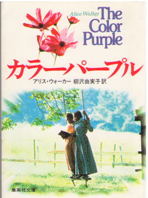 Alice Walker [ Colour Purple ] Fiction / JPN
