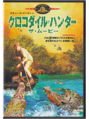 [ Crocodile Hunter -Collision Course- ] DVD Movie / JPN Edition