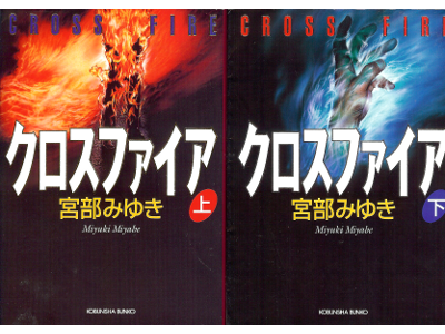 Miyuki Miyabe [ Cross Fire vol.1-2 ] Fiction / JPN