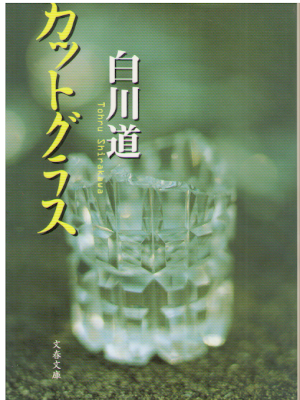 Toru Shirakawa [ Cut Glass ] Fiction JPN Bunko 2001