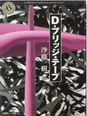 Kazuki Sato [ D-Bridge Tape ] Horror Fiction JPN Bunko