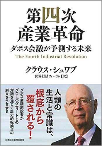 Klaus Schwab [ The Fourth Industrial Revolution ] IT AI JPN SB