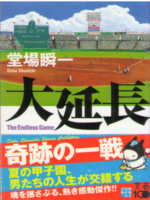 Shunichi Doba [ Daiencho ] Fiction Sports JPN