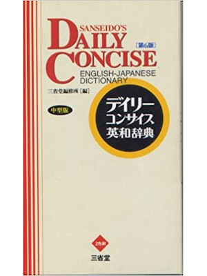 Sanseido [ Daily Concise ENGLISH-JAPANESE Dictionary ] 1997