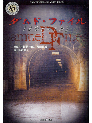 Haruko Saiki [ Damned Files: Ano Tunnel ] Horror JPN