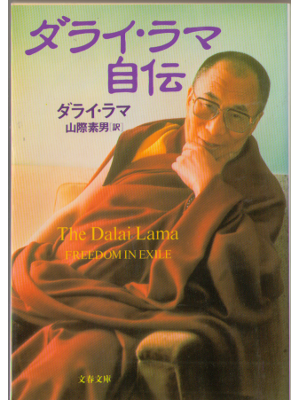 Dalai Lama [ Freedom in Exile ] Religion JPN edit. Bunko