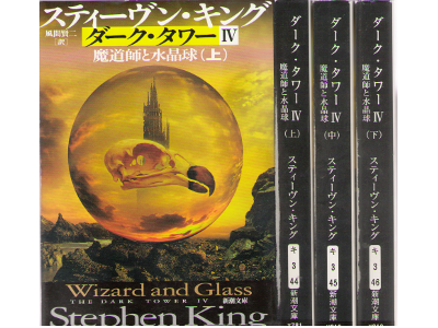 Stephen King [ The Dark Tower 4 -Wizard and Glass- ] Fiction JP