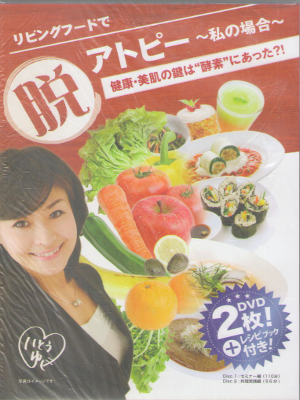 [ Living Food de Datsu Atopy ] Health DVD Japan Edition NTSC2